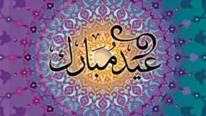 Happy Eid ul fitr 1435 AH Arabic wallpaper