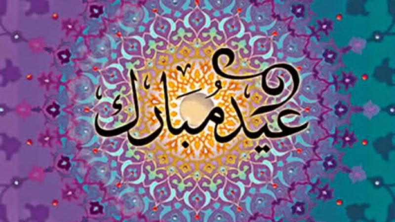Happy Eid ul fitr 1435 AH Arabic wallpaper